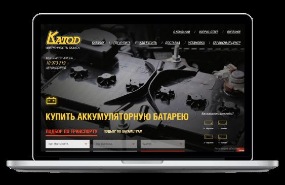 Продвижение интернет-магазина аккумуляторных батарей «Катод»