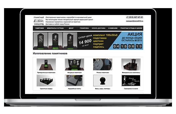 Продвижение сайта производителя гранитных изделий «Гранитный завод №1»