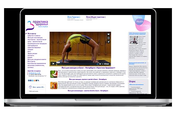 Продвижение сайта йога центра «Практика Здоровья»
