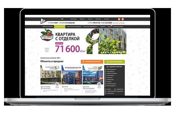 Группа компаний «КВС» — инвестиционно-строительный холдинг