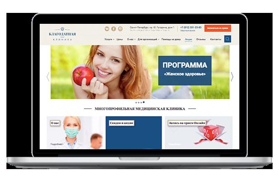 Продвижение сайта многопрофильной медицинской клиники «Благодатная»