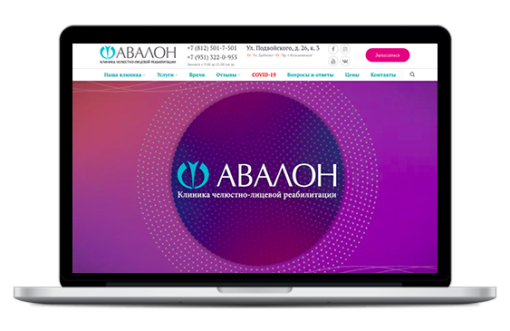Кейс по продвижению сайта Avalon-clinic.ru