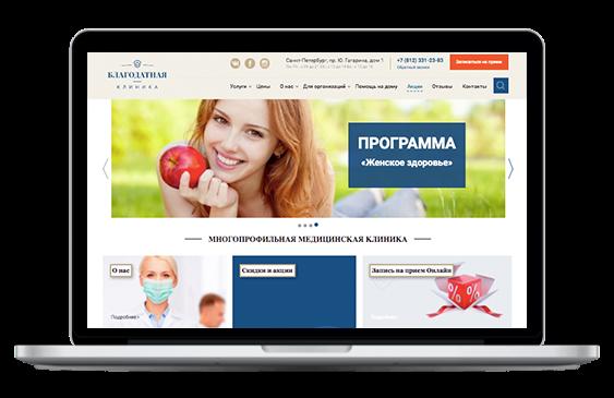 Кейс по продвижению сайта Clinica-blagodat.ru