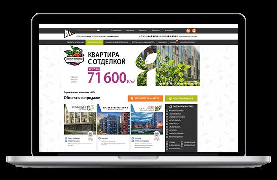 Продвижение сайта группы компаний «КВС» — инвестиционно-строительного холдинга