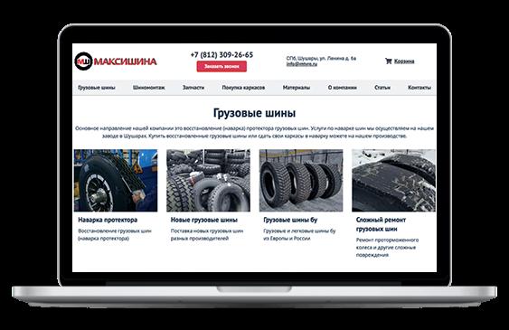 Продвижение сайта шиномонтажа «Максишина»