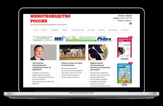 Продвижение сайта научно-практического журнала «Животноводство России»